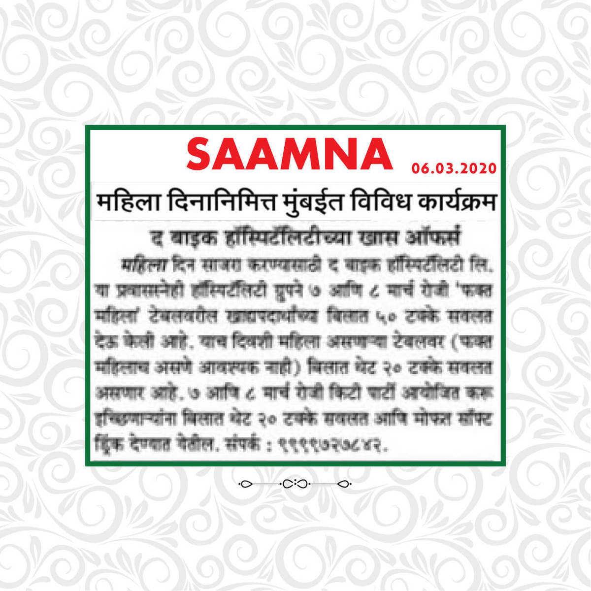 Marathi Saamna